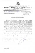 Письмо Комитет финансов по изменениям