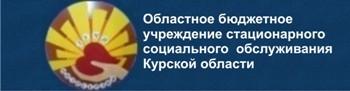 """ОБУССОКО """"Щигровский интернат"""""""