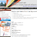 Комитет социального обеспечения Курской области