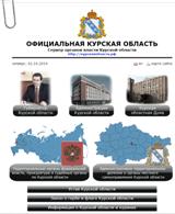 Сервер органов власти Курской области